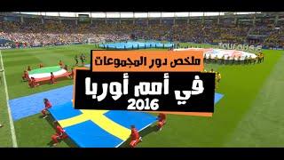 نهاية دور المجموعات في يورو 2016 - العملاقة في مواجهة بعضهم