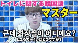 韓国男子がビデを使う理由|この動画でトイレに関する会話はマスターできます【韓国語講座#26】