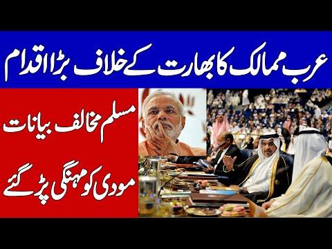 UAE and Saudi Arabia new Statement About India