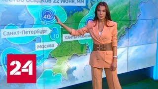 """""""Погода 24"""": центр России накроют сильные ливни - Россия 24"""