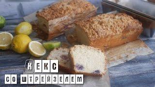 Кекс со штрейзелем. Кекс с лимоном и голубикой / Кекс с лаймом и голубикой