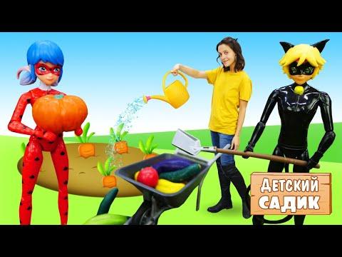 Леди Баг сажает овощи! Мультик про Леди Баг и Супер-кот в Детском садике - Игры в куклы