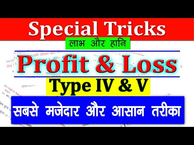 Profit and Loss | लाभ और हानि | Trick in Hindi (2019)