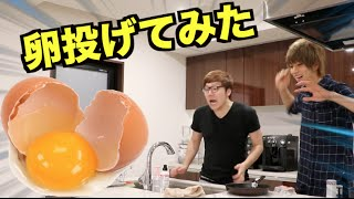 ヒカキンさん家で卵投げてみた thumbnail