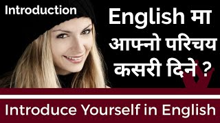 Start Learning English Now From Your Introduction || Say Yourself in English [in Nepali]