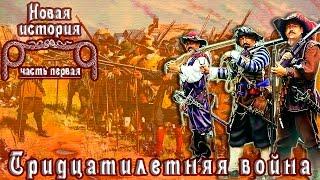 Тридцатилетняя война (рус.) Новая история
