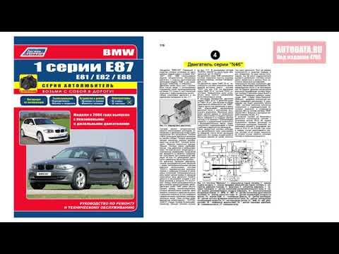 Руководство по ремонту BMW 1 Е87, E81, Е82, Е88 с 2004 бензин, дизель
