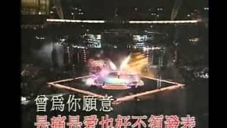 講不出再見 (Live '94) Karaoke