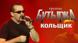 Download Бутырка - Кольщик Mp3 and Videos