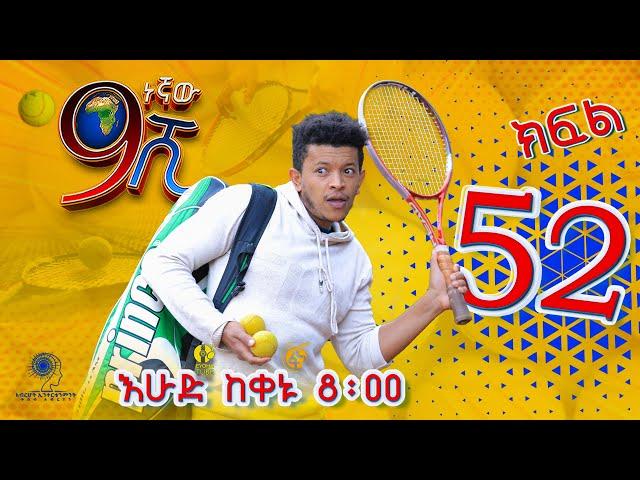 Ethiopia: ዘጠነኛው ሺህ ክፍል 52 - Zetenegnaw Shi sitcom drama Part 52