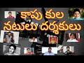 Kapu caste celebrities in tollywood.polimera tv