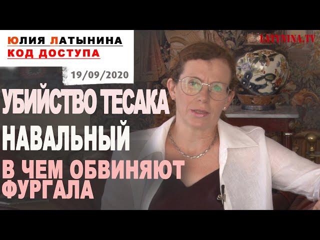 Юлия Латынина / Код Доступа / 19.09.2020 / LatyninaTV /