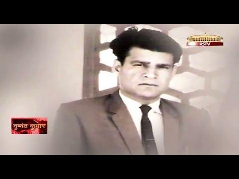 Dushyant Kumar in Unki Nazar Unka Shahar