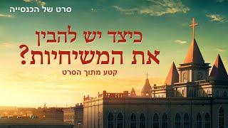 סרט משיחי | 'חינוך ביתי באדום' קטע (5)