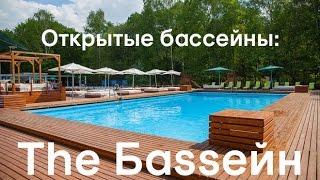 #7 Обзор открытых бассейнов Москвы: часть 3 - The Баssейн (бассейн в Сокольниках)