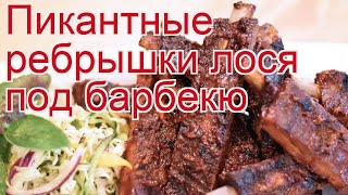Рецепты из лося - как приготовить лося пошаговый рецепт - Пикантные ребрышки лося под барбекю