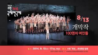2014 수원화성국제연극제