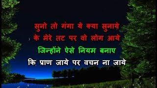 Ram Teri Ganga Maili Ho Gayi - Karaoke With Lyrics