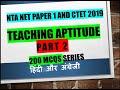 Teaching aptitude 200 MCQS part 2