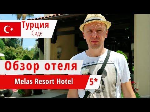 Обзор отеля Melas Resort Hotel 5* (Мелас Резорт Хотел), Турция, Сиде. 2018