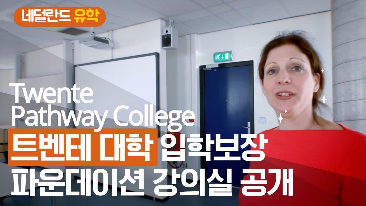 [네덜란드 유학] 트벤테 대학 입학 보장 파운데이션 과정 강의실 공개