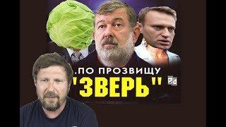 Дяде Славе, другу Навального
