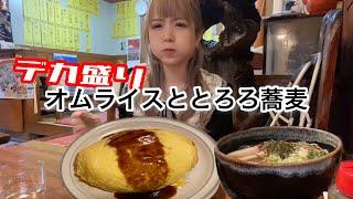 パンパンのオムライスととろろ蕎麦【大食い】