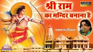 श्री राम का मंदिर बनाना है || Shri Ram Ka Mandir Banana Hai || Shyam Paliwal || Padru Live