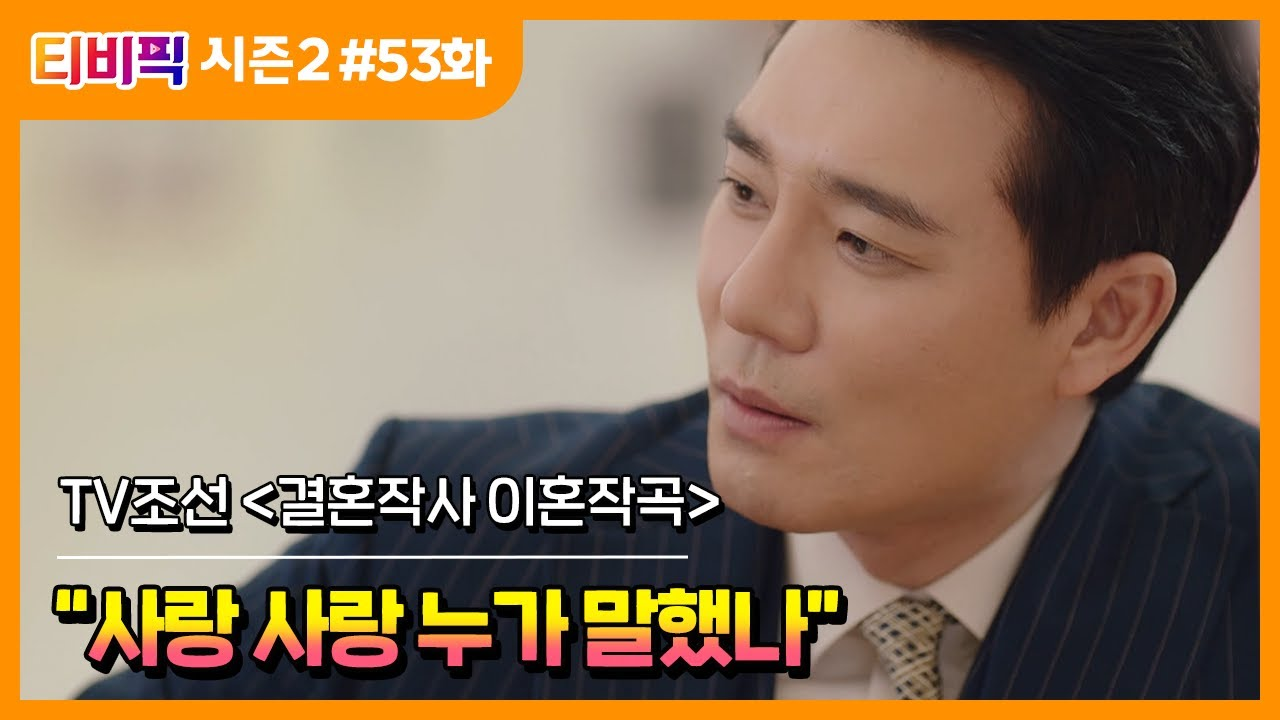 [티비픽] 사랑꾼을 넘어선 어장관리남 '신유신'  '결혼작사 이혼작곡' 다시보기