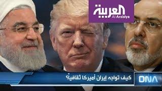 DNA |  كيف تواجه إيران أميركا ثقافيا؟