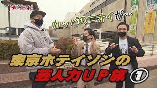 ①東京ホテイソンの芸人力UP旅 #504