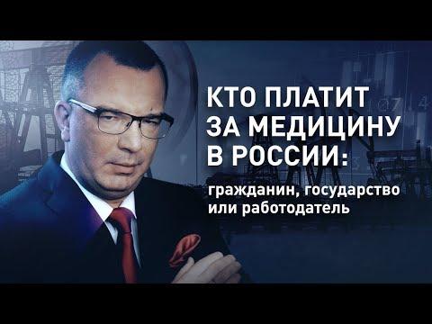 Кто платит за медицину в России: гражданин, государство или работодатель