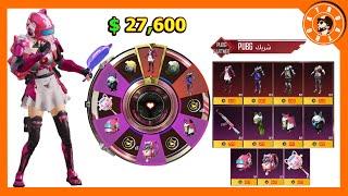 سحب عجلة فرقة القطط الاسطورية بقيمة 27,600$ الف شدة 😍 PUBG MOBILE