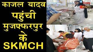 काजल यादव पहुंची मुजफ्फरपुर के SKMCH चमकी बुखार पीड़ितों का जाना हाल Kajal Raghwani Statement