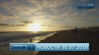 НОВОСТИ. ИНФОРМАЦИОННЫЙ ВЫПУСК 30.07.2018