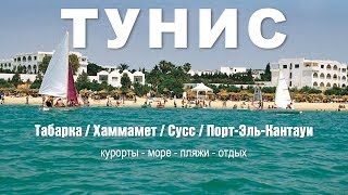 Отдых в Тунисе / Курорты и пляжи Туниса: Табарка / Хаммамет / Cуcc / Порт-Эль-Картауи