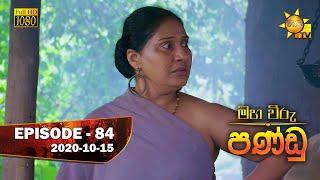 Maha Viru Pandu | Episode 84 | 2020-10-15 Thumbnail