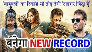 OMG ! क्या 'Baubali 2 ' का Record भी तोड़ देगी   'Tiger Zinda Hai' Movie    Box Office Collection