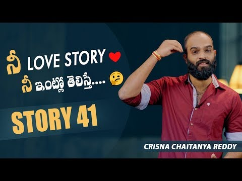 Story 41    Nee Love Story Nee Intlo Telisthe    Crisna Chaitanya Reddy    Telugu Stories Create U
