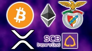 Bitcoin & Ethereum Sl Benfica - Xrp Siam Commercial Bank - Ripple Switzerland - Facebook Global Coin