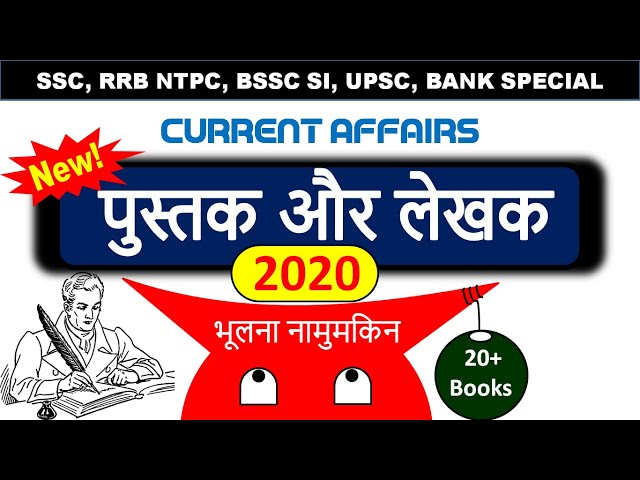 🔴 Gk Trick : Famous books and authors 2020 list hindi | Current Affairs 2020