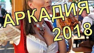 Одесса Аркадия 2018. Цены и люди