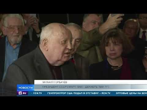Первый президент СССР после долгого отсутствия появился на публике