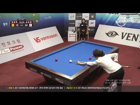 [당구-Billiard] Gyeong-Ok Jeong v Bo-Ram Choi_4 Ball_the King of Korea Billiard_2R_Women SF #1_Full_2