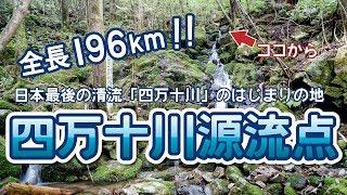 全長196km!!四万十川源流点