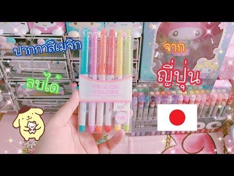 รีวิว ปากกาสีลบได้ pilot frixion ball จากญี่ปุ่น | เบสท์ Bestb3zst Channel