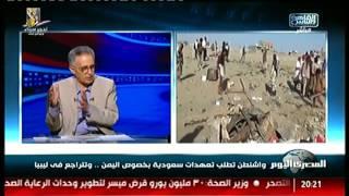 واشنطن تطلب تعهدات سعودية بخصوص اليمن..وتتراجع فى ليبيا