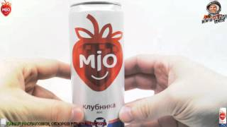 Распаковка, Обзор Еды и Напитков =MIO= Безалкогольный Напиток =МИО= со Вкусом КЛУБНИКА, 0.33 л.