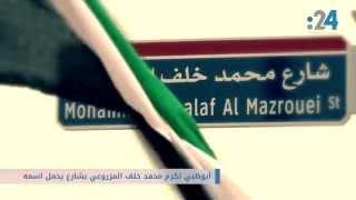 أبوظبي تكرم محمد خلف المزروعي بشارع يحمل اسمه