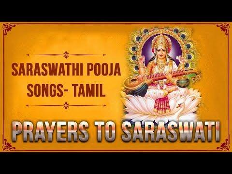 Tamil Saraswathi Pooja Songs  Saraswati Aarti  Saraswathi Pooja 2018 Songs